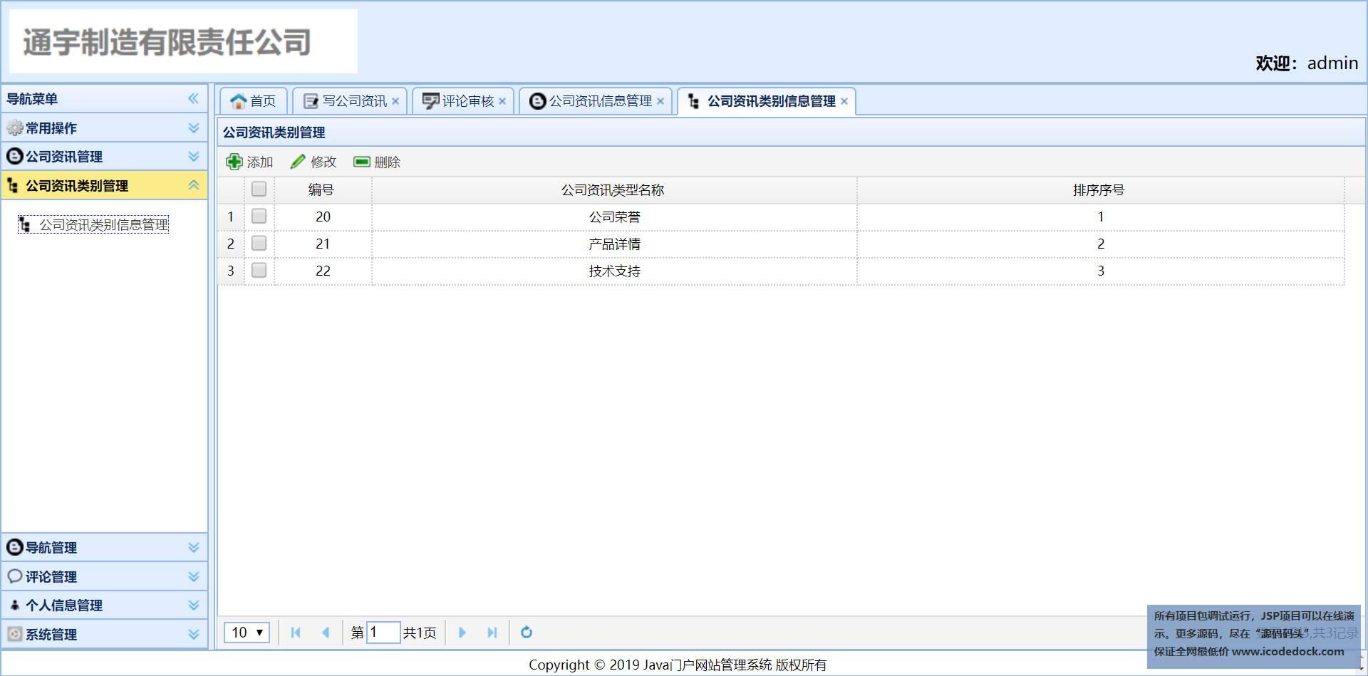 源码码头-SSM企业官方网站-管理员角色-公司资讯类别信息管理