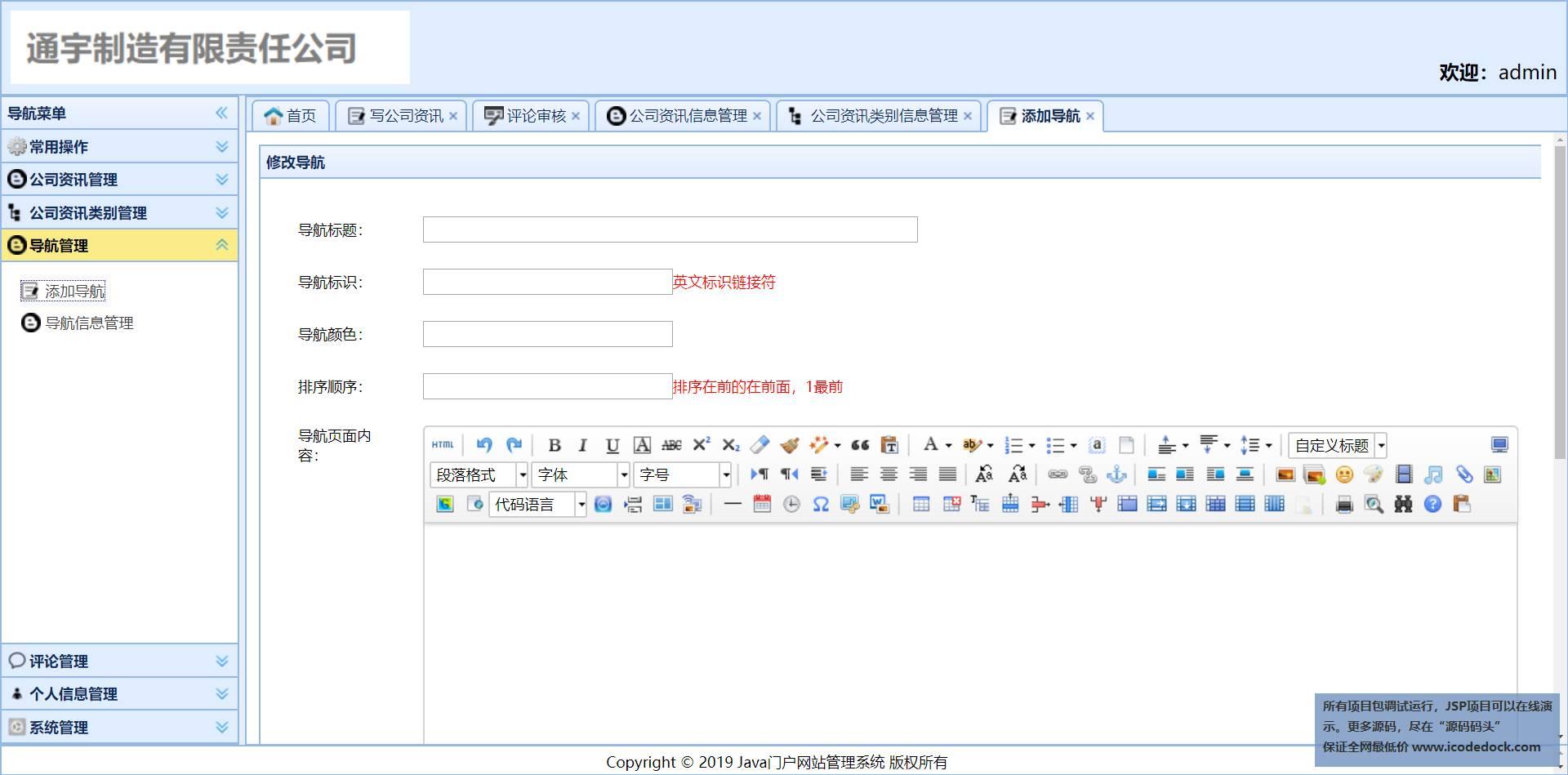 源码码头-SSM企业官方网站-管理员角色-添加导航