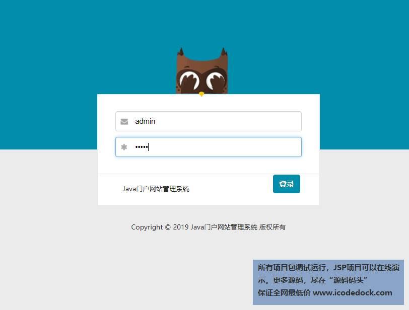 源码码头-SSM企业官方网站-管理员角色-登录
