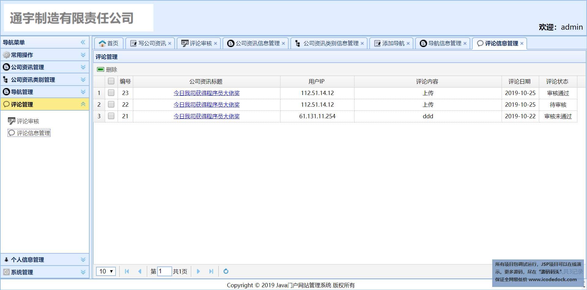 源码码头-SSM企业官方网站-管理员角色-评论信息管理