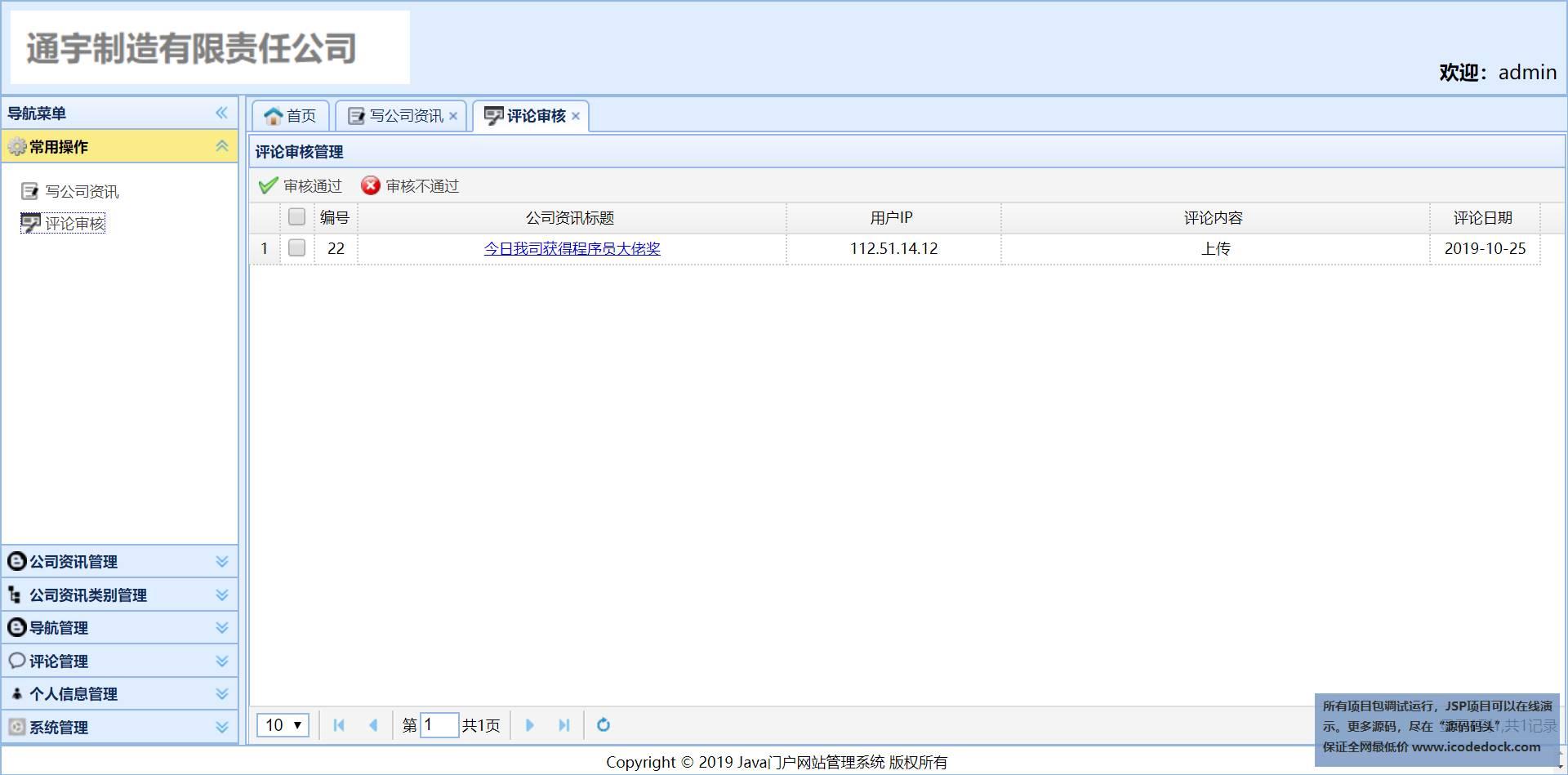 源码码头-SSM企业官方网站-管理员角色-评论审核