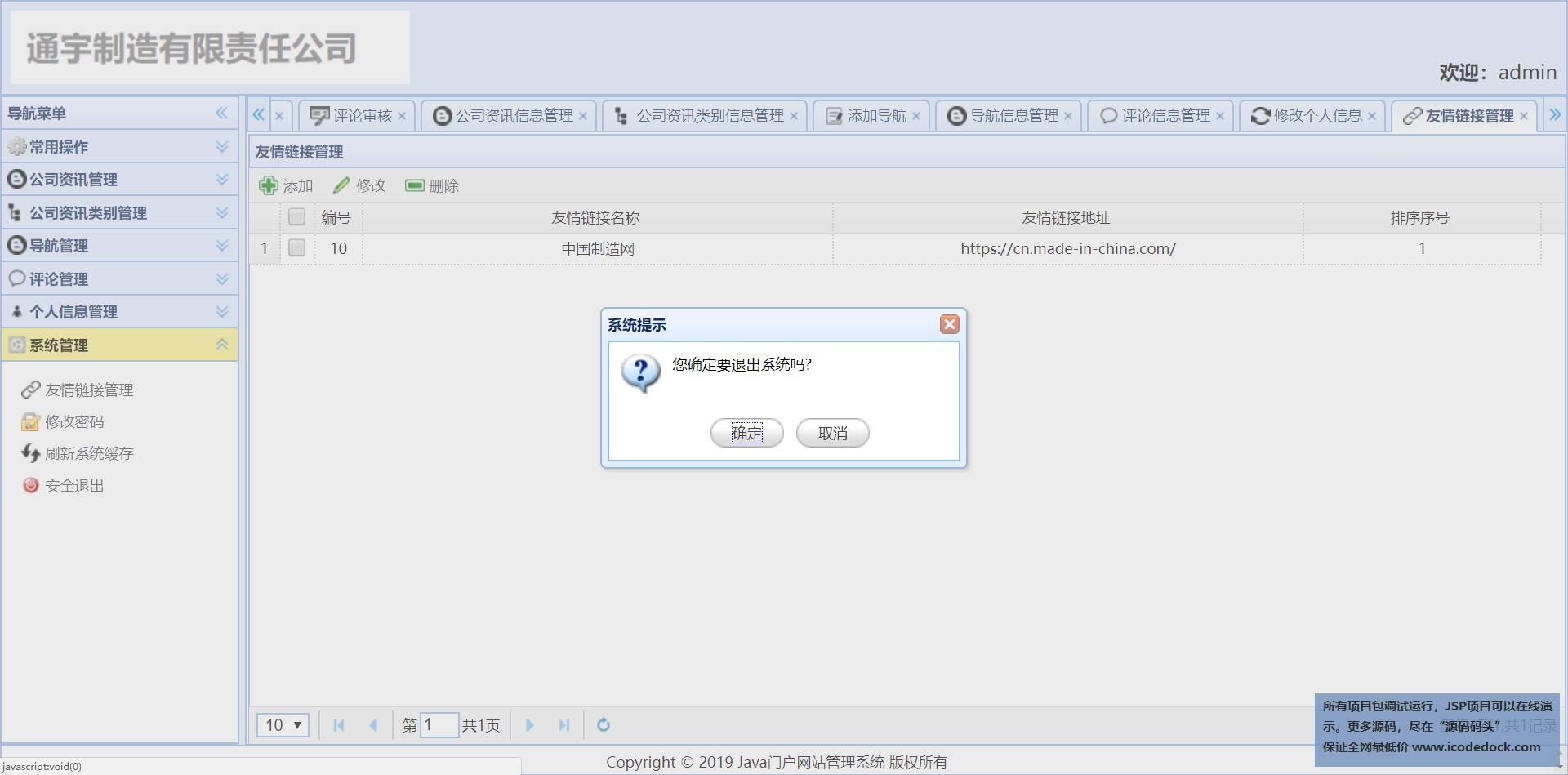 源码码头-SSM企业官方网站-管理员角色-退出系统