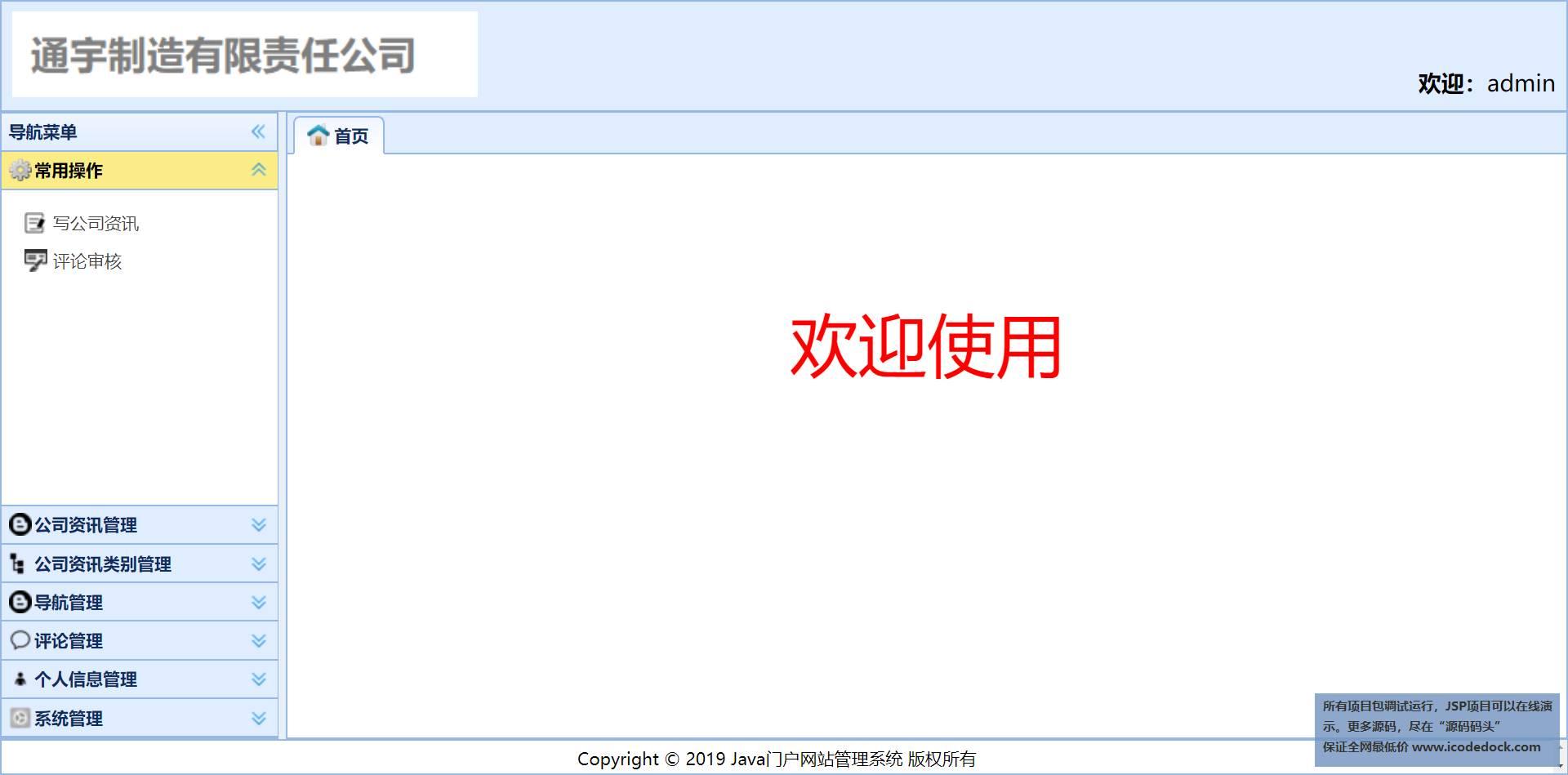 ssm企业网站源码下载(php网站源码 下载) (https://www.oilcn.net.cn/) 网站运营 第3张