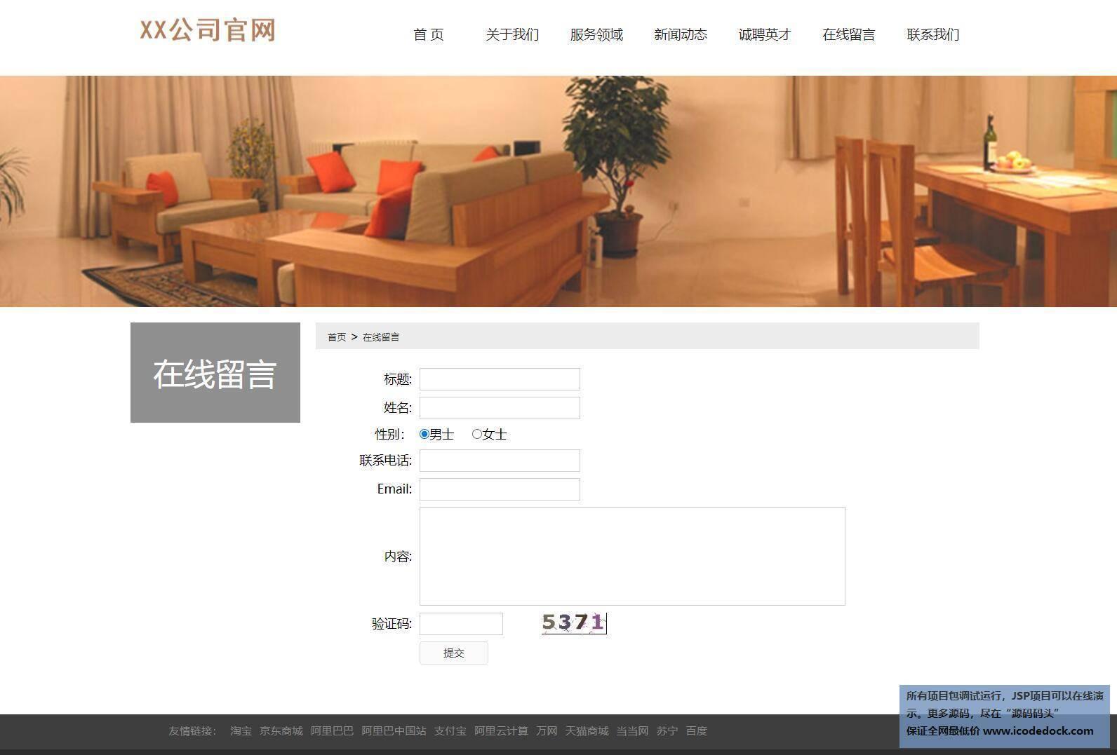 源码码头-SSM企业门户网站-用户角色-在线留言