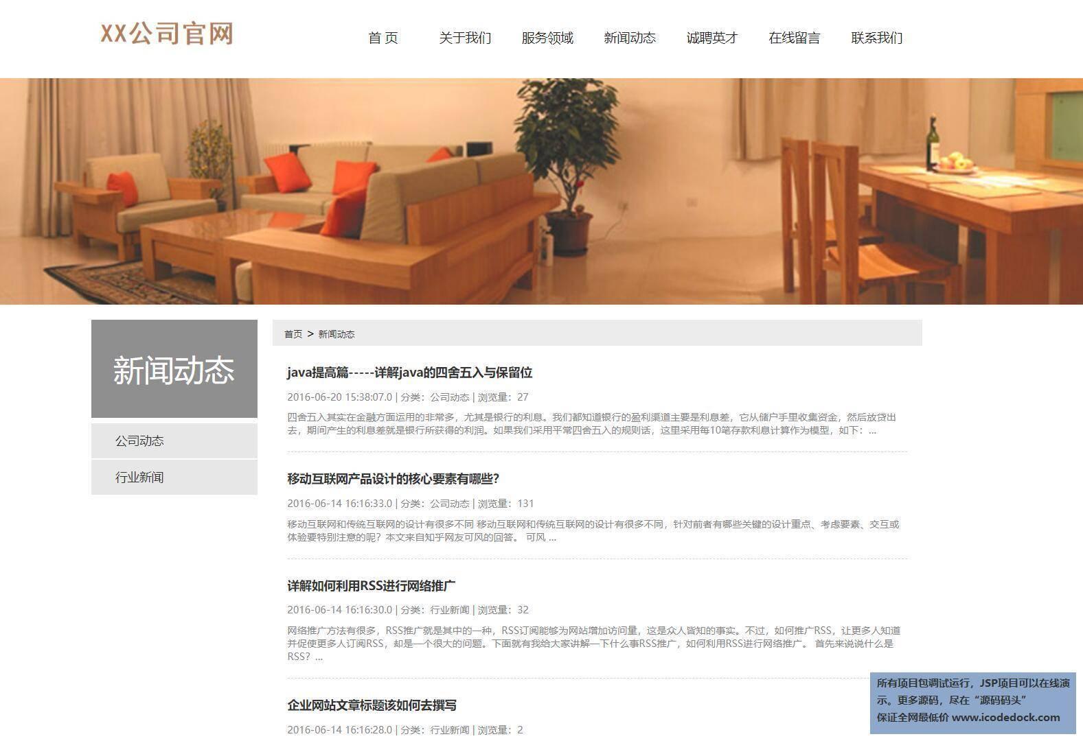 源码码头-SSM企业门户网站-用户角色-新闻动态