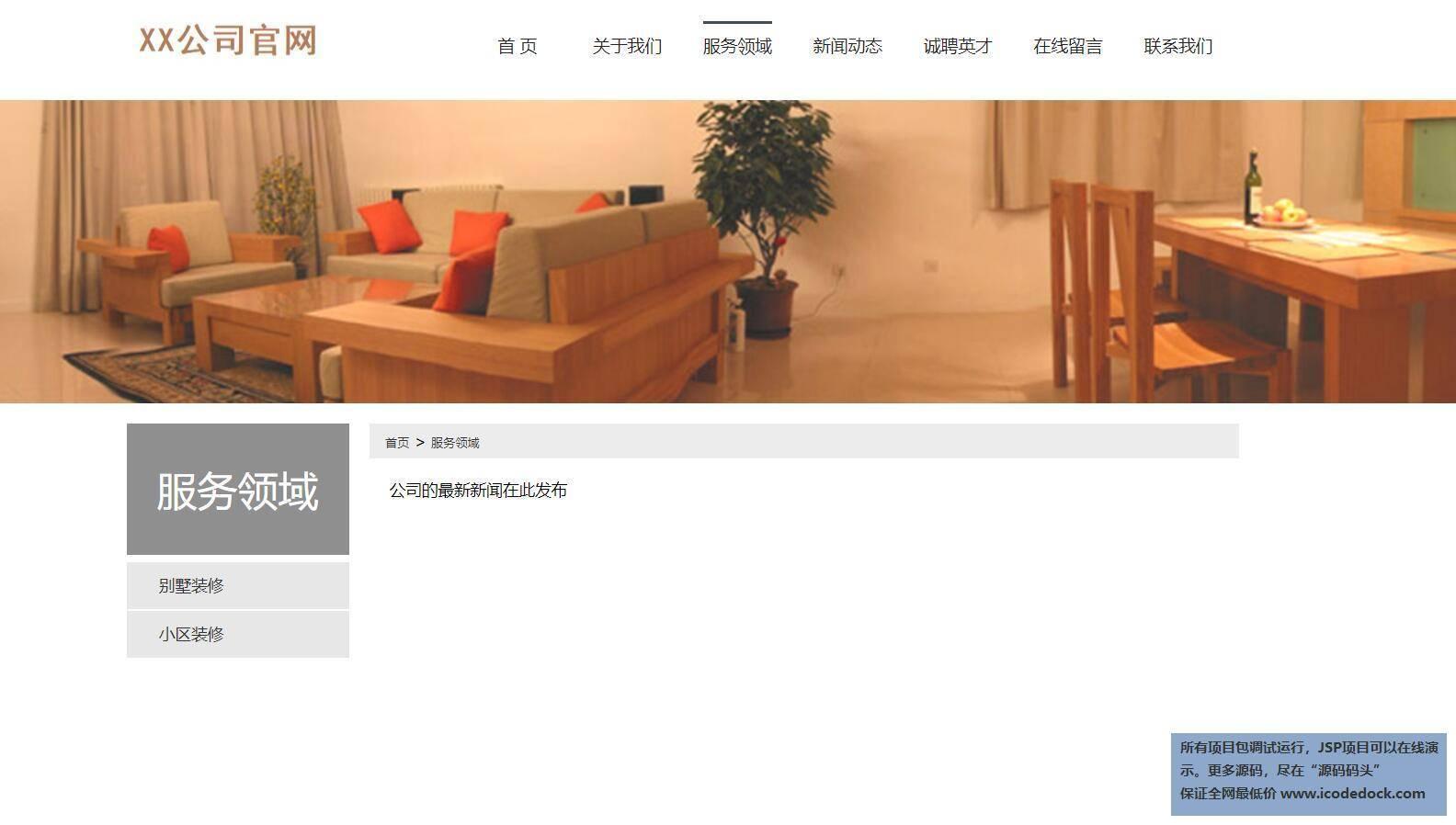 源码码头-SSM企业门户网站-用户角色-服务领域发布