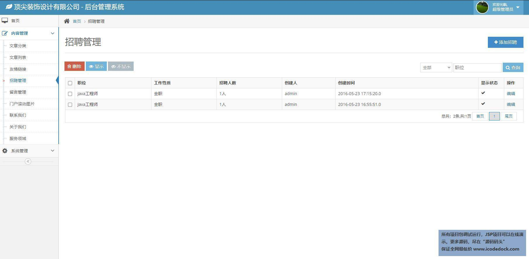 源码码头-SSM企业门户网站-管理员角色-招聘管理