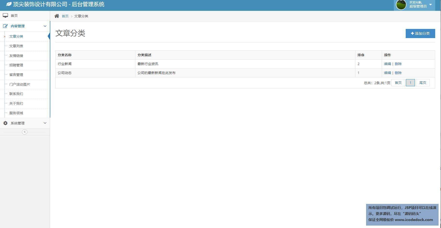 源码码头-SSM企业门户网站-管理员角色-文章分类管理