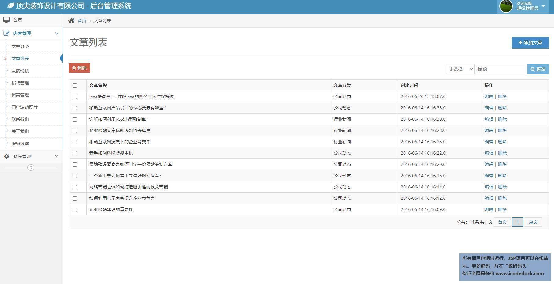 源码码头-SSM企业门户网站-管理员角色-文章列表管理