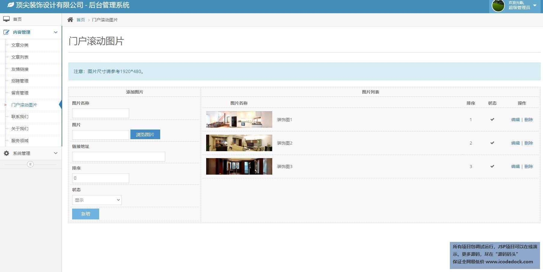 源码码头-SSM企业门户网站-管理员角色-滚动图片管理