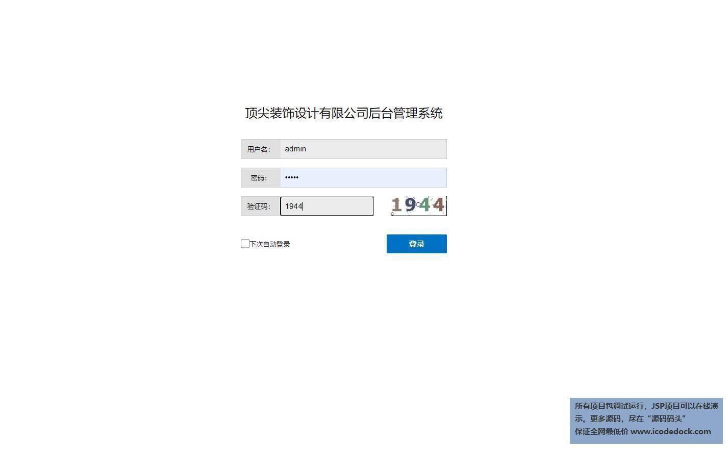 源码码头-SSM企业门户网站-管理员角色-管理员登录