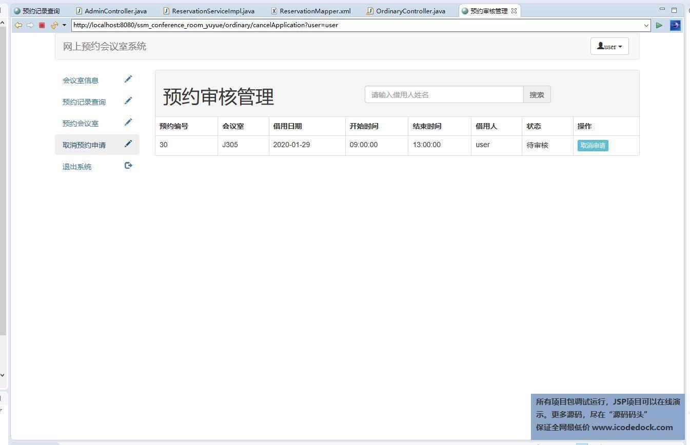 源码码头-SSM会议室预约系统-用户角色-取消预约