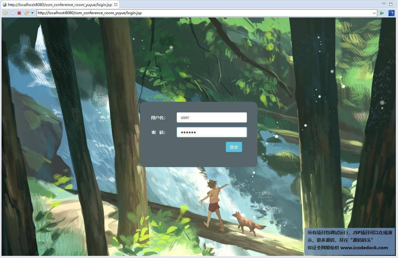 源码码头-SSM会议室预约系统-用户角色-用户登录