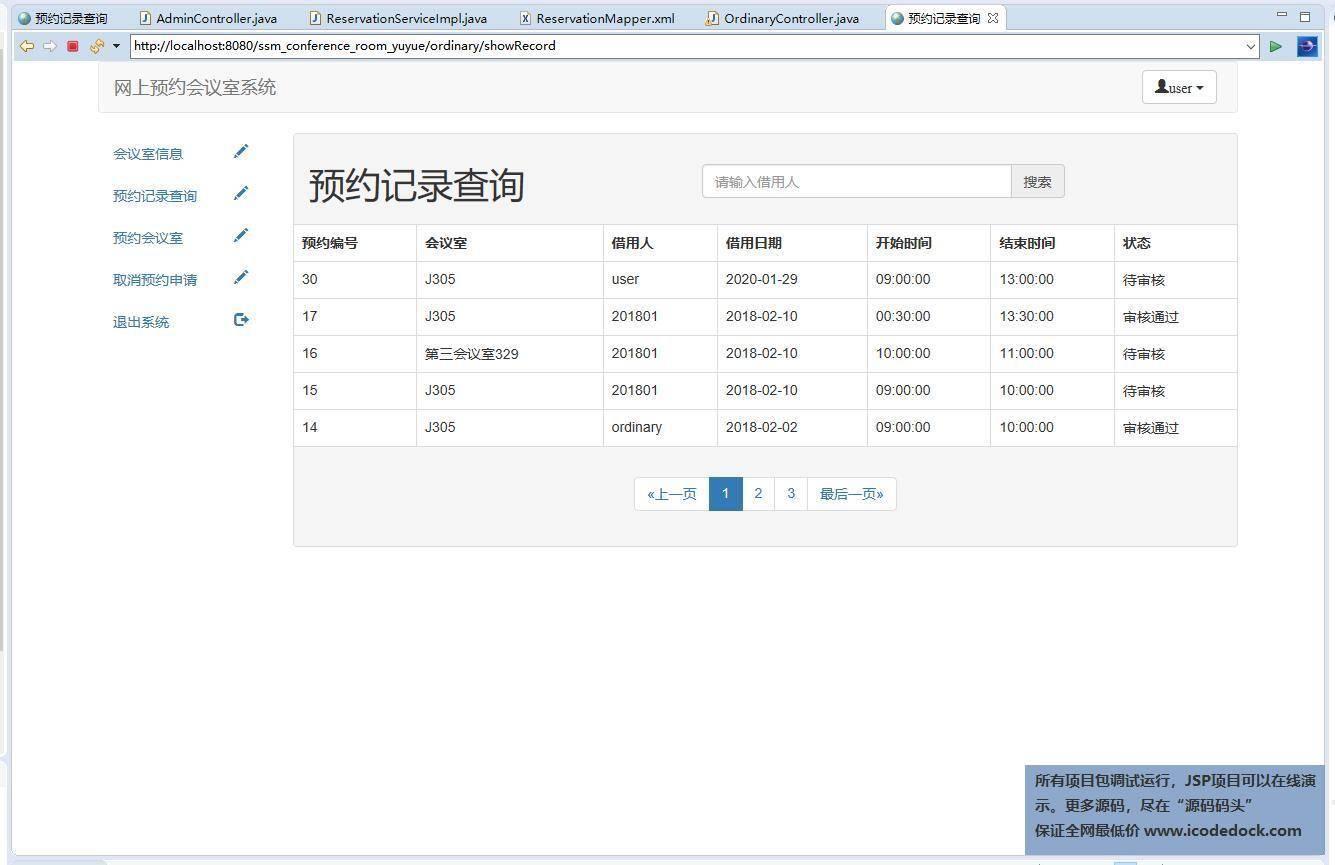 源码码头-SSM会议室预约系统-用户角色-预约记录查询