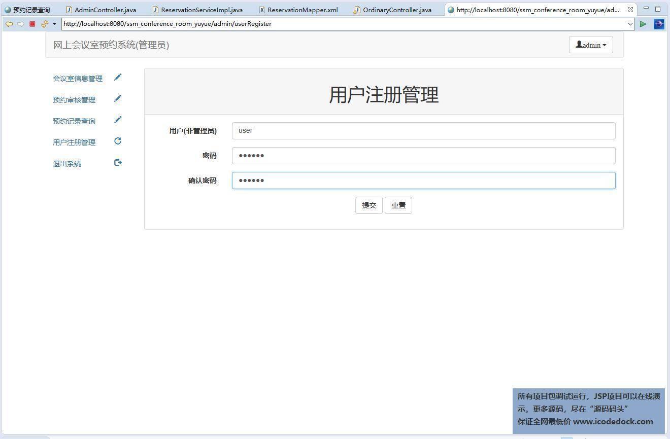 源码码头-SSM会议室预约系统-管理员角色-用户注册
