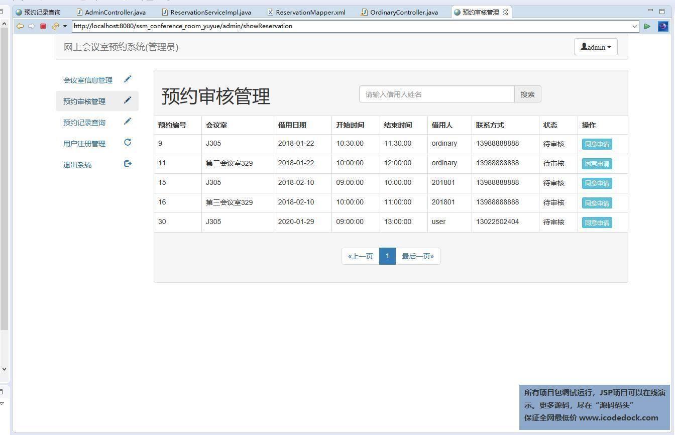 源码码头-SSM会议室预约系统-管理员角色-预约审核管理