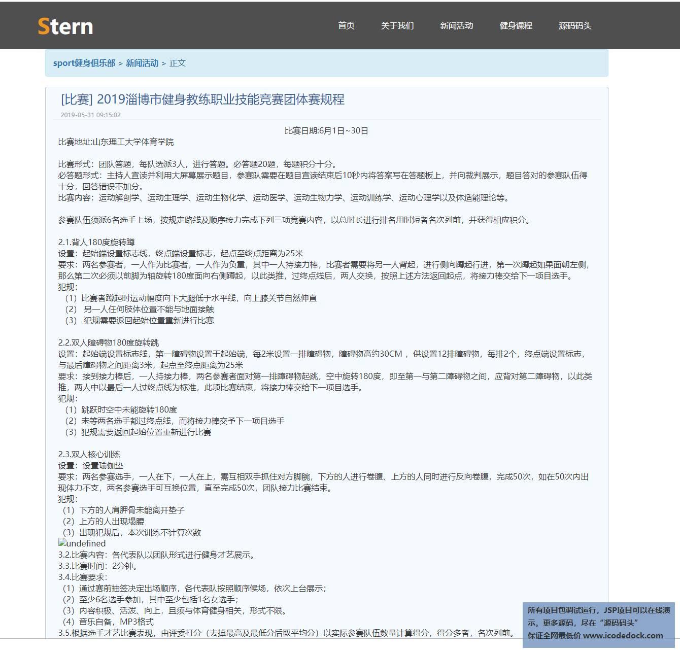 源码码头-SSM健身房俱乐部管理系统-用户角色-查看新闻活动