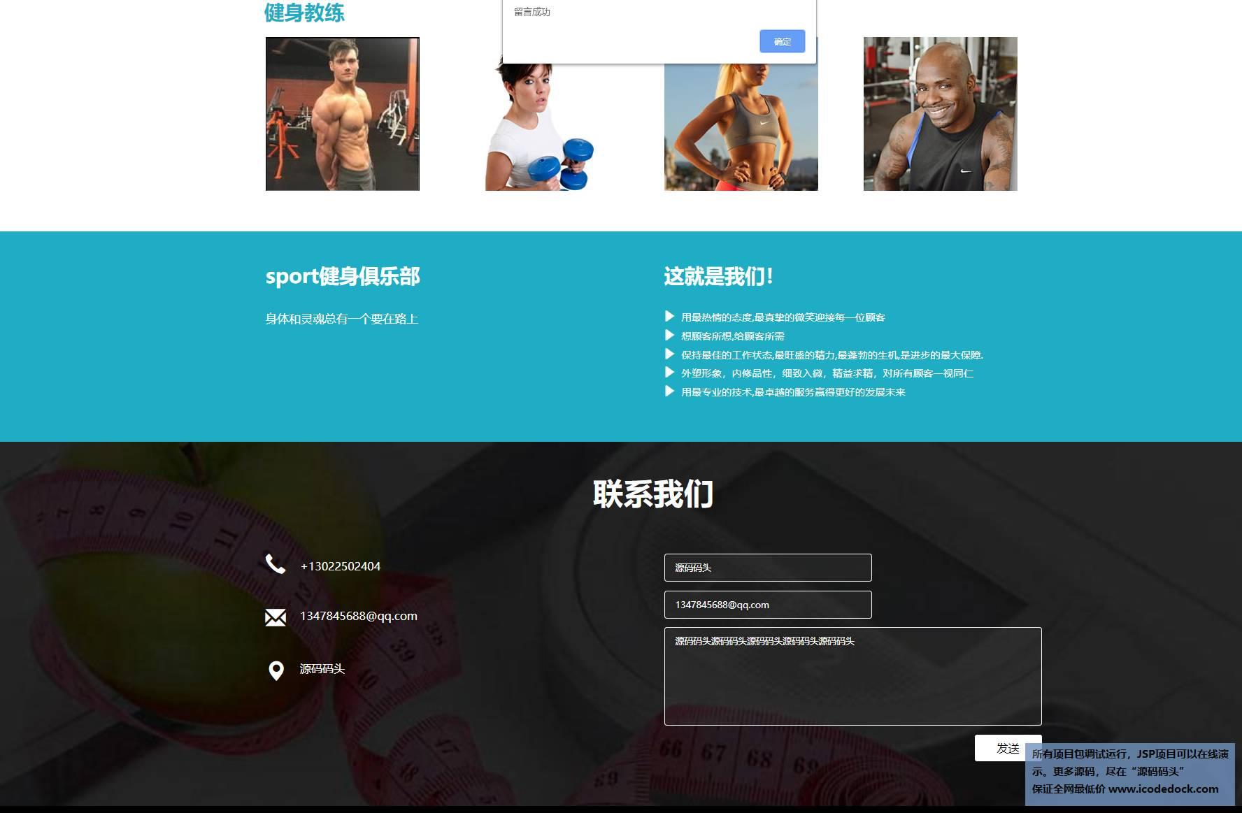源码码头-SSM健身房俱乐部管理系统-用户角色-登录后留言