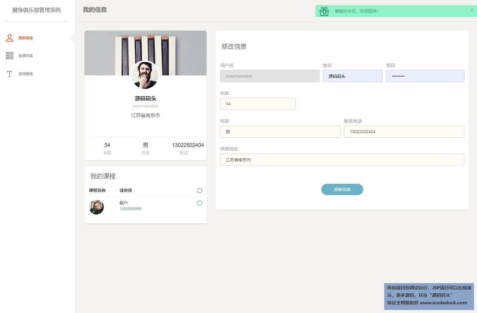 源码码头-SSM健身房管理系统-用户角色-用户首页