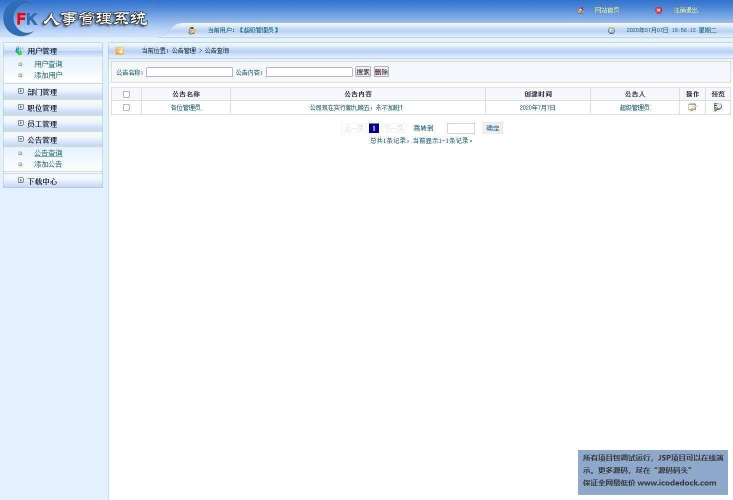源码码头-SSM公司人事管理系统-管理员角色-公告管理