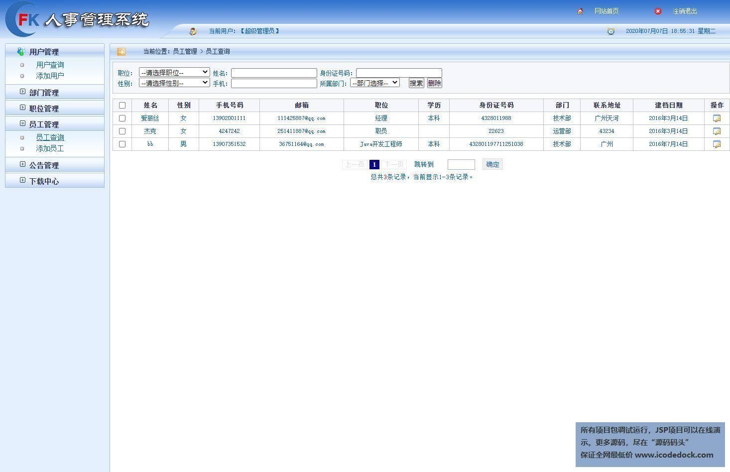 源码码头-SSM公司人事管理系统-管理员角色-员工管理