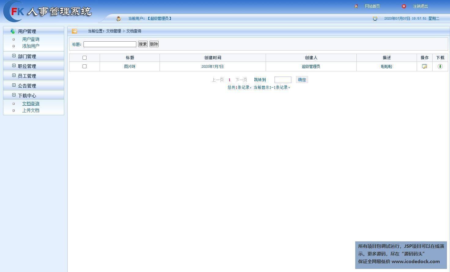 源码码头-SSM公司人事管理系统-管理员角色-文档管理