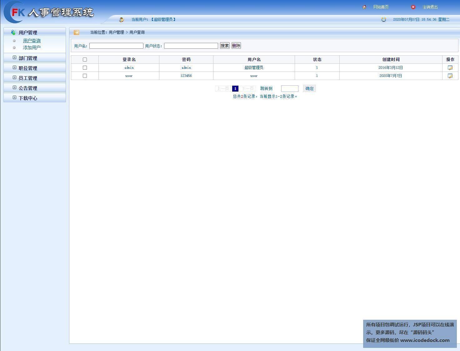 源码码头-SSM公司人事管理系统-管理员角色-用户管理