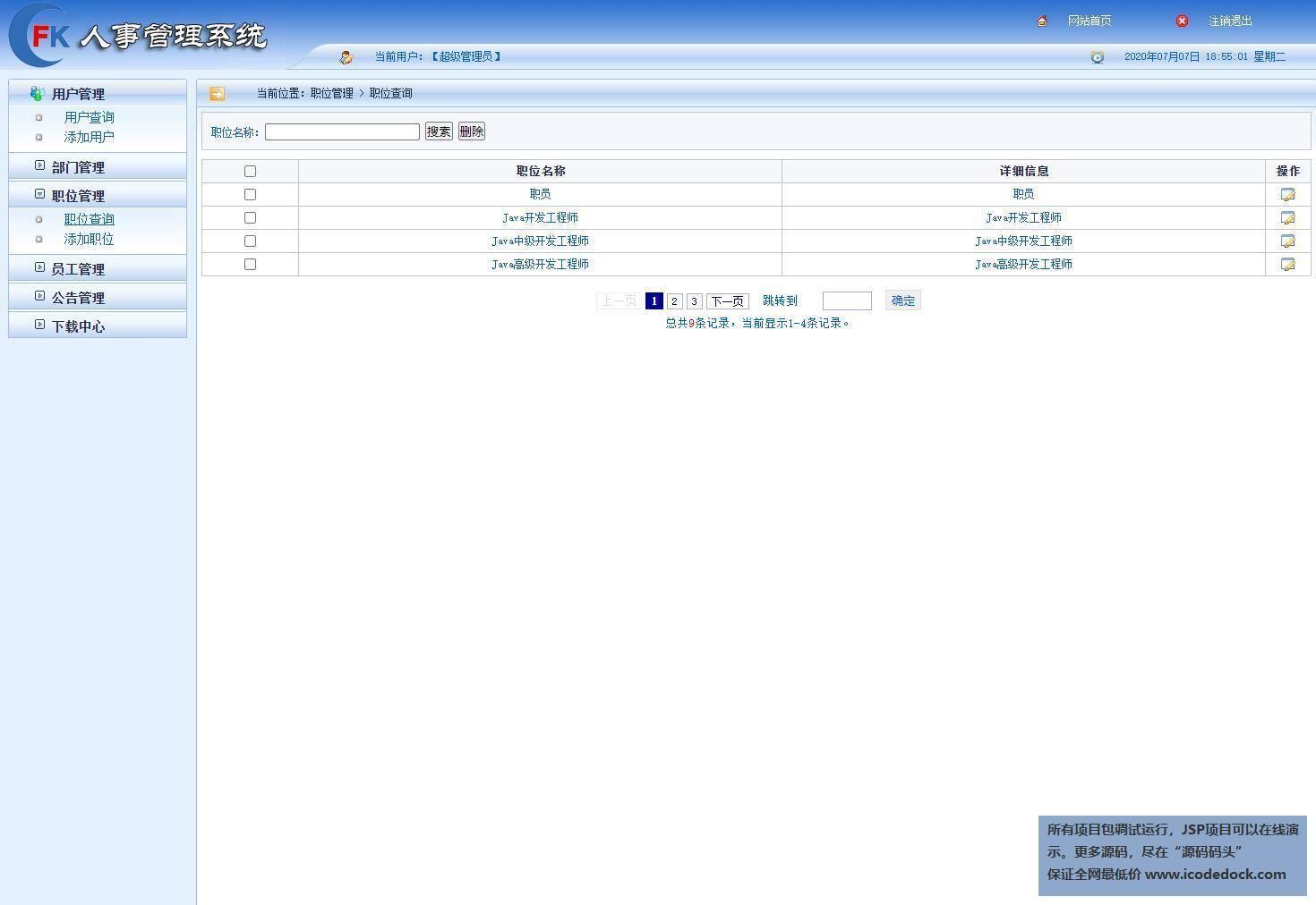 源码码头-SSM公司人事管理系统-管理员角色-职位管理