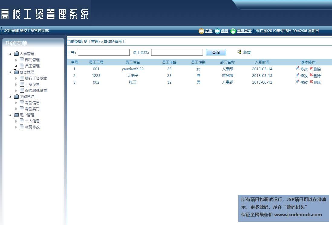源码码头-SSM公司企业绩效考核管理系统-管理员角色-员工管理