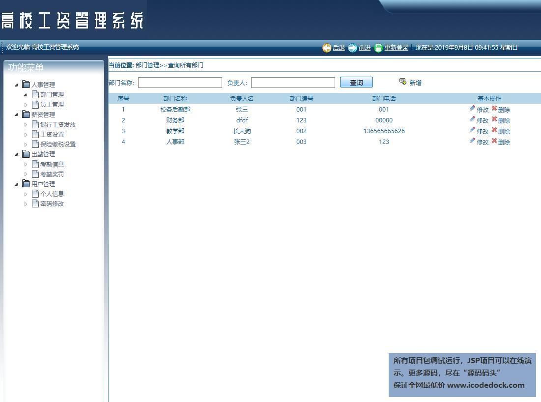源码码头-SSM公司企业绩效考核管理系统-管理员角色-部门管理
