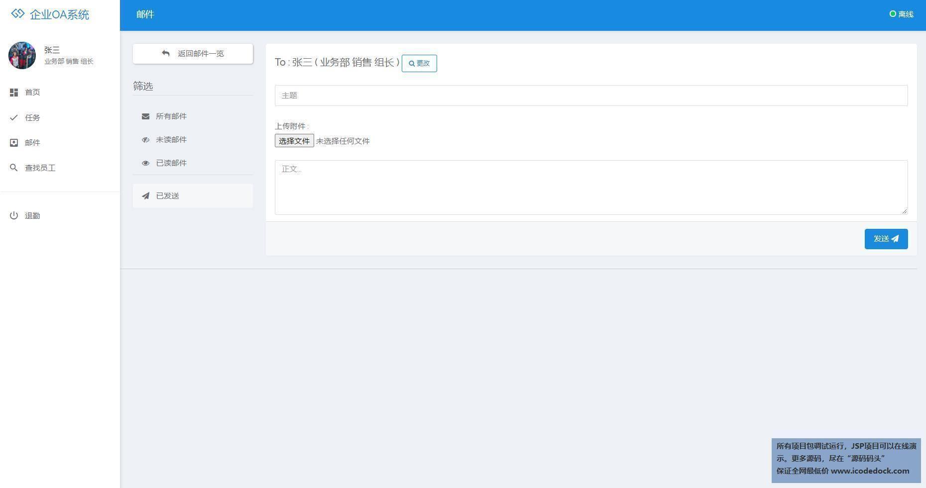 源码码头-SSM公司企业OA管理系统-员工角色-发送邮件