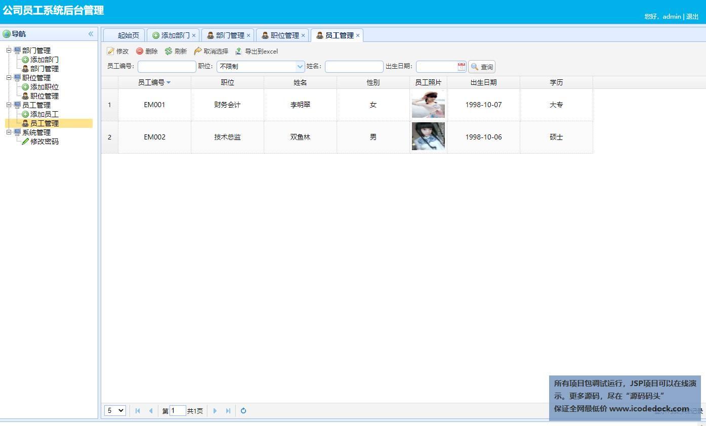 源码码头-SSM公司员工管理系统-管理员角色-员工管理