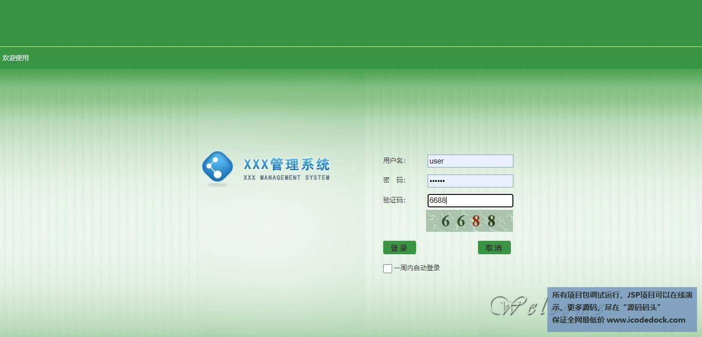 源码码头-SSM公司客户关系管理系统-员工角色-员工登录