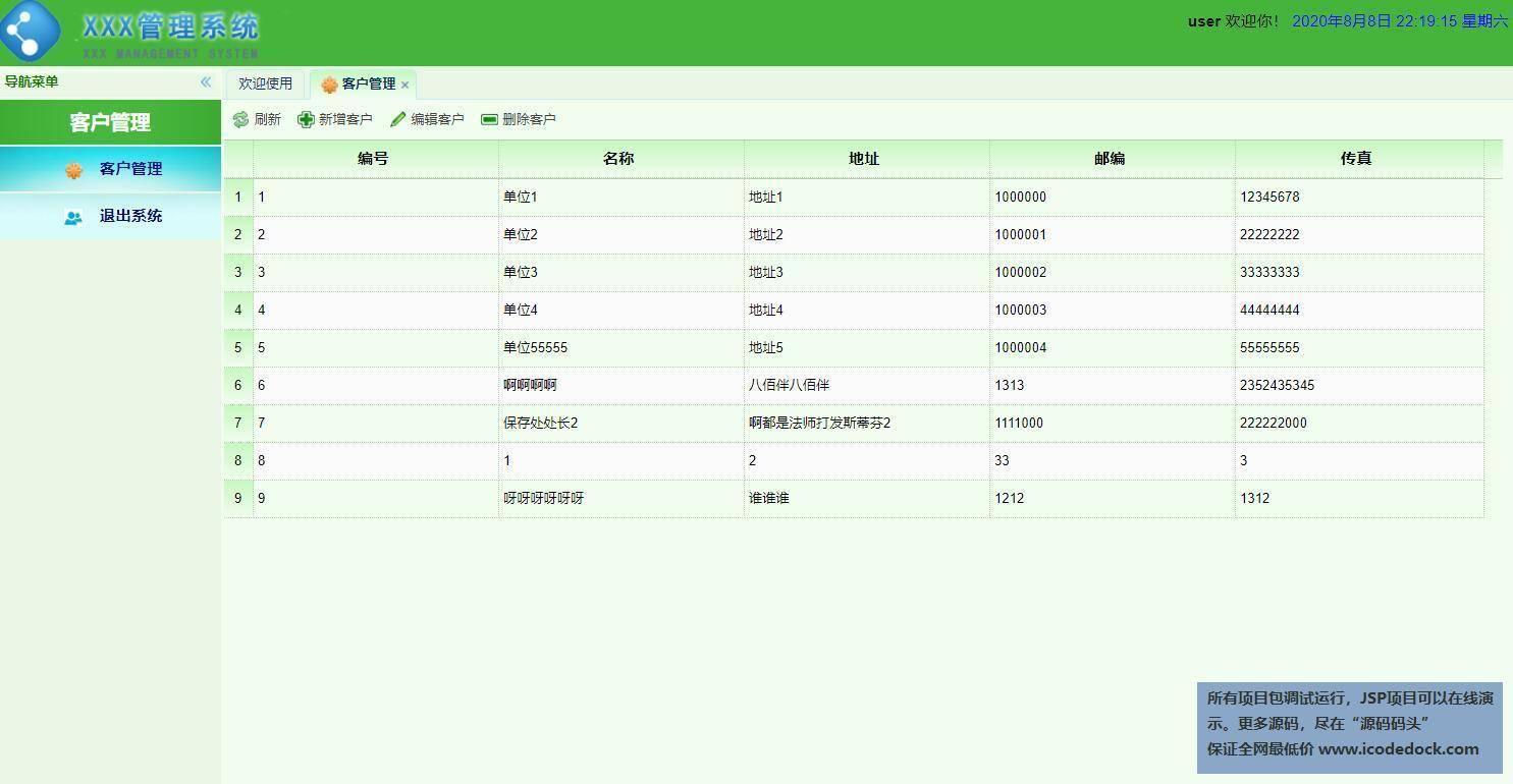 源码码头-SSM公司客户关系管理系统-员工角色-客户管理