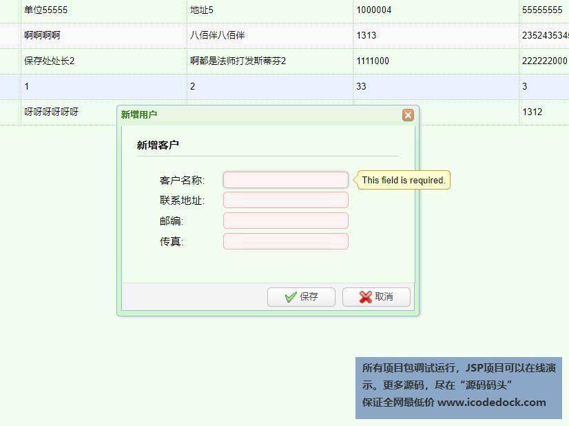源码码头-SSM公司客户关系管理系统-员工角色-新增客户