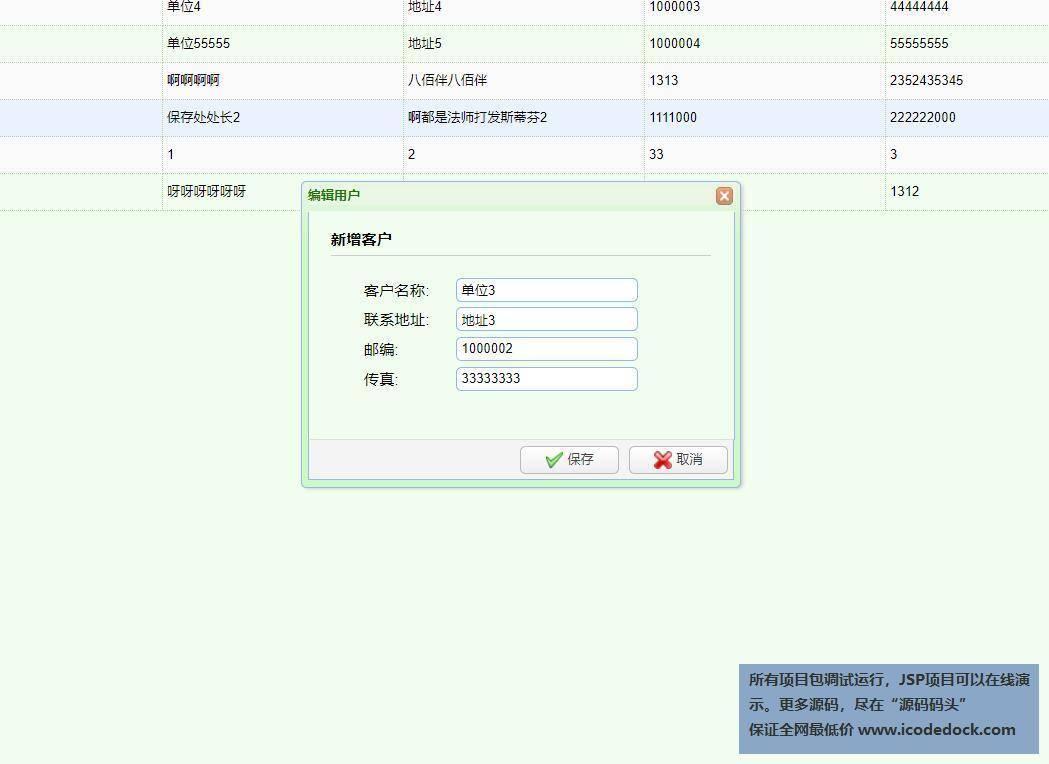 源码码头-SSM公司客户关系管理系统-员工角色-编辑客户