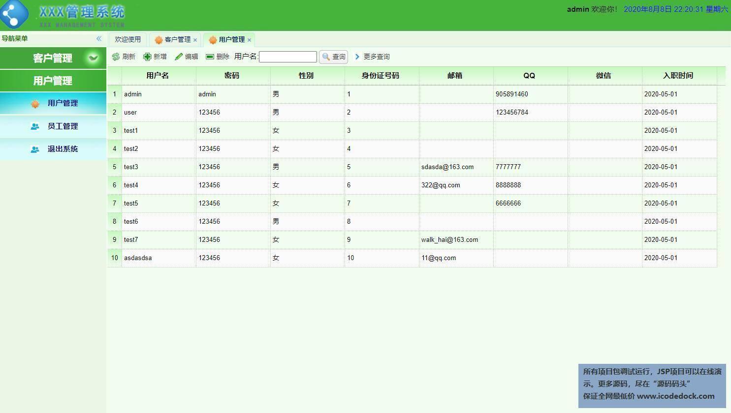 源码码头-SSM公司客户关系管理系统-管理员角色-用户管理