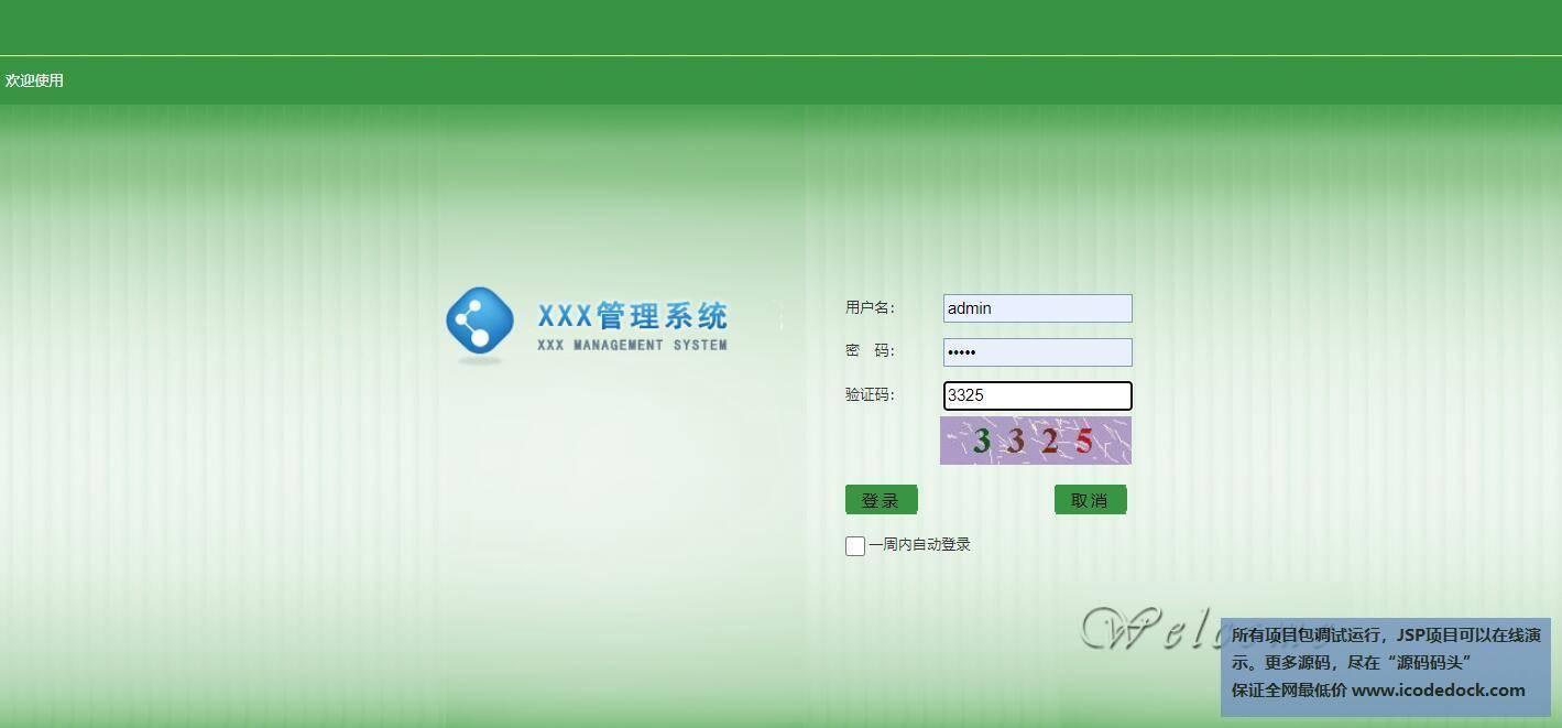 源码码头-SSM公司客户关系管理系统-管理员角色-管理员登录