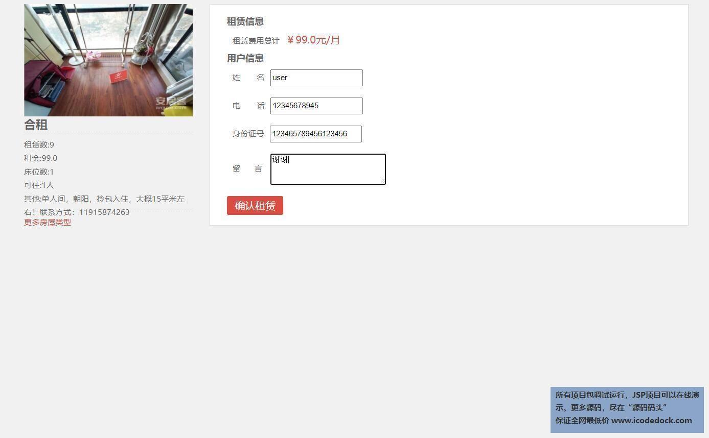 源码码头-SSM公寓出租管理系统-用户角色-房子租赁