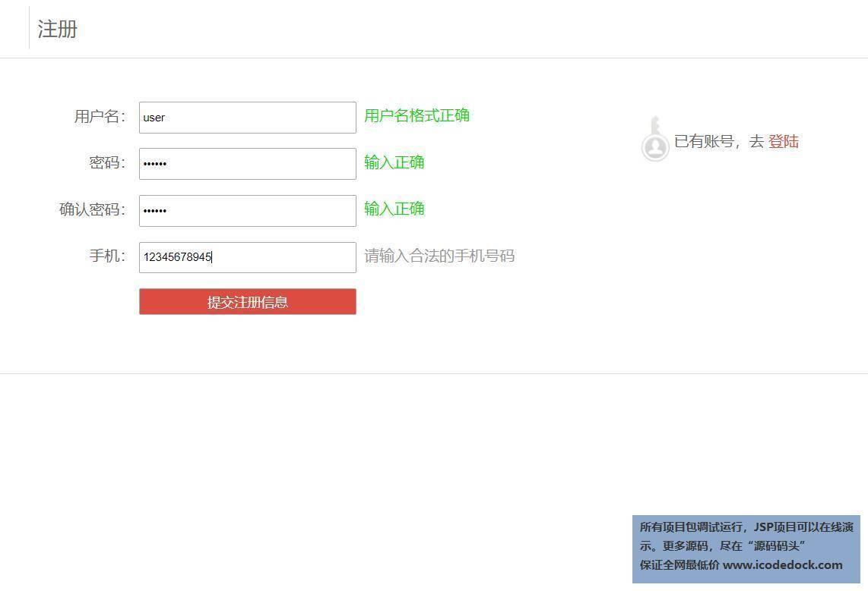 源码码头-SSM公寓出租管理系统-用户角色-用户注册