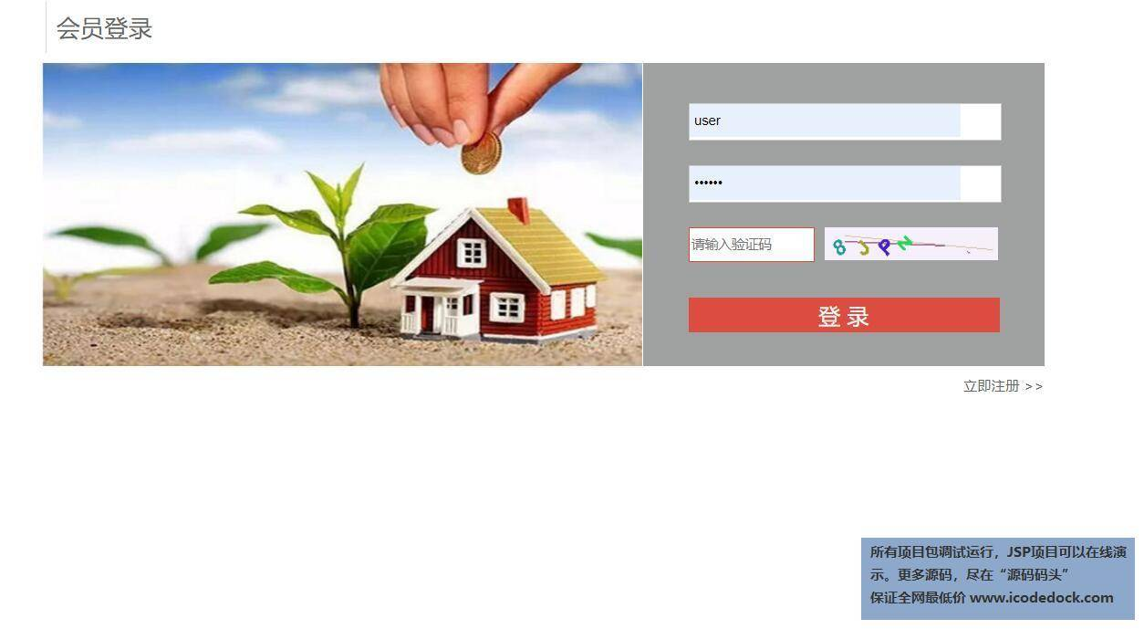 源码码头-SSM公寓出租管理系统-用户角色-用户登录