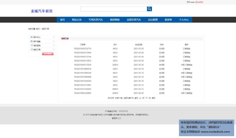 源码码头-SSM共享汽车租赁平台-用户角色-查看我的订单