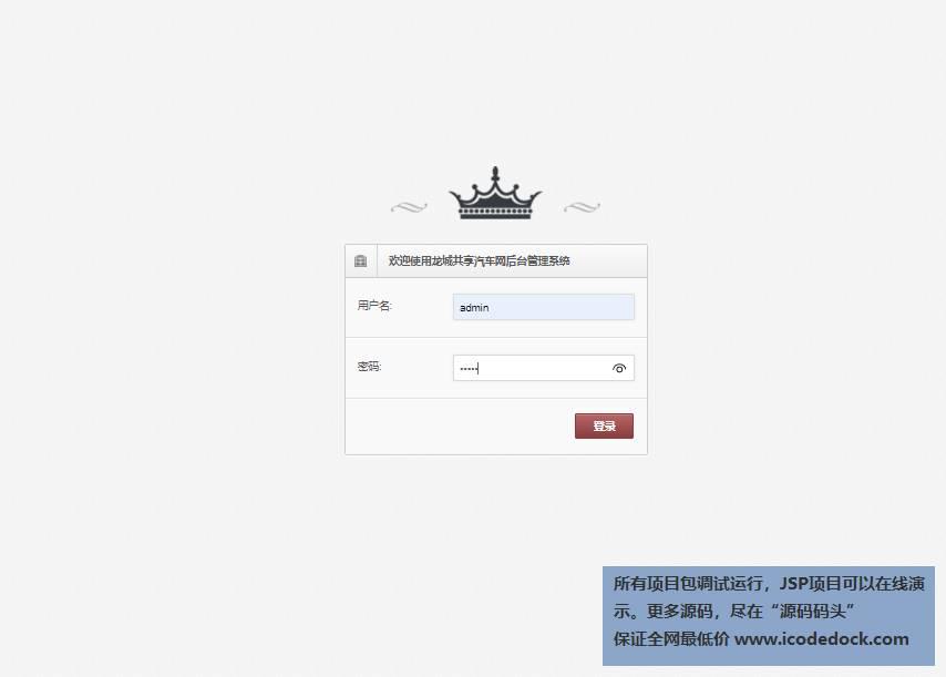 源码码头-SSM共享汽车租赁平台-管理员角色-管理员登录