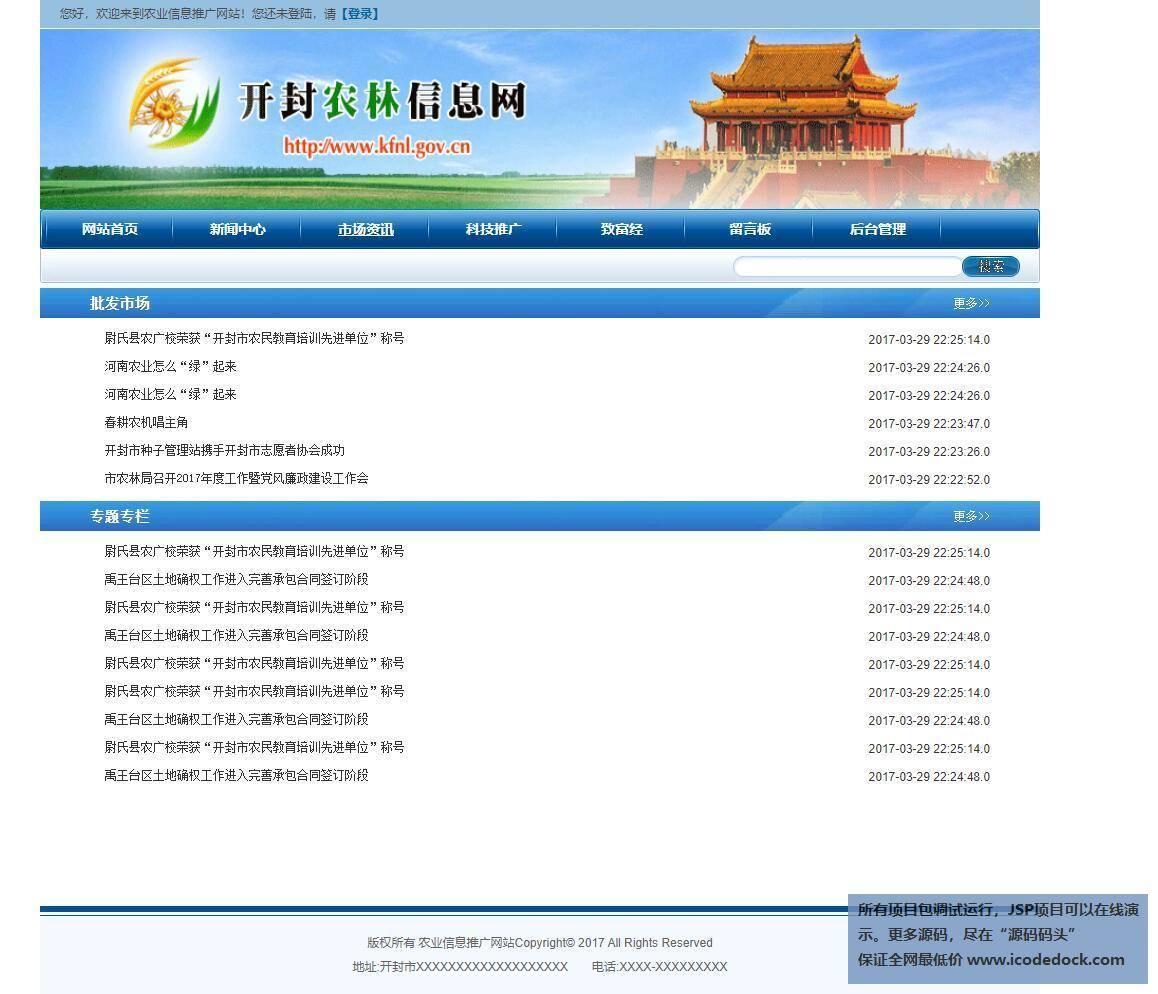 源码码头-SSM农业信息管理系统-用户角色-市场资讯查看