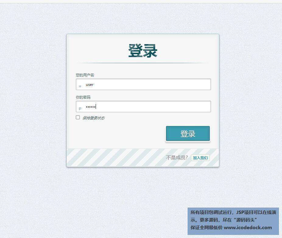 源码码头-SSM农业信息管理系统-用户角色-用户注册登陆
