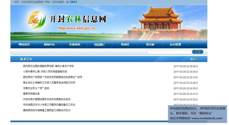源码码头-SSM农业信息管理系统-用户角色-科技推广查看