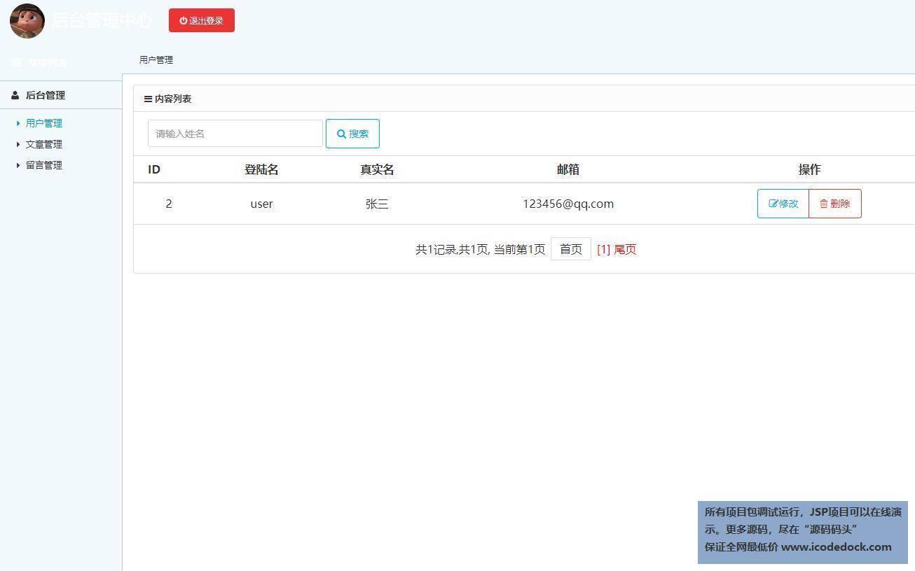 源码码头-SSM农业信息管理系统-管理员角色-用户管理