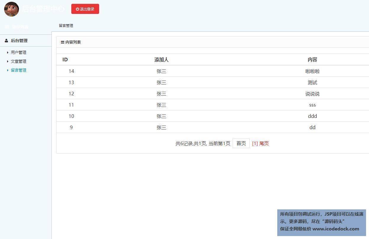 源码码头-SSM农业信息管理系统-管理员角色-留言列表查看