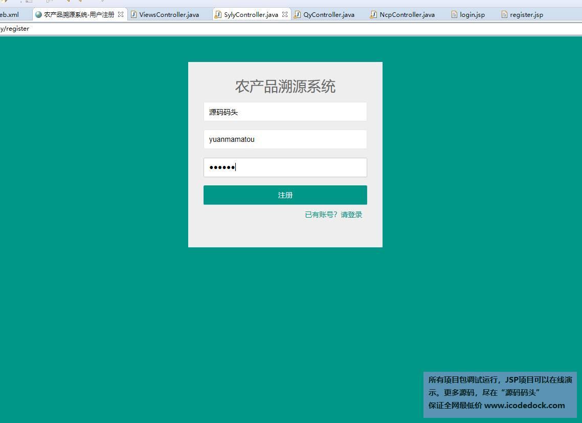 源码码头-SSM农产品朔源管理系统-企业角色-注册