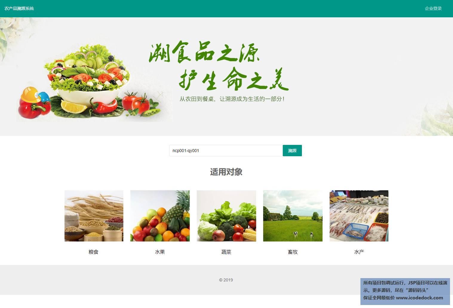 源码码头-SSM农产品朔源管理系统-用户角色-用户首页